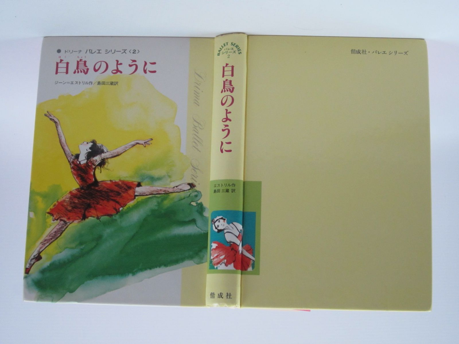 Photo of DRINA'S DANCING YEAR (IN JAPANESE) written by Estoril, Jean<br />Allan, Mabel Esther published by Kaisei-Sha Co. (STOCK CODE: 1309951)  for sale by Stella & Rose's Books