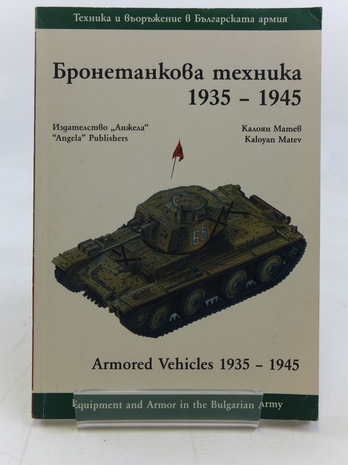Photo of ARMORED VEHICLES 1935-1945 written by Matev, Kaloyan published by Angela Publishers (STOCK CODE: 1606276)  for sale by Stella & Rose's Books