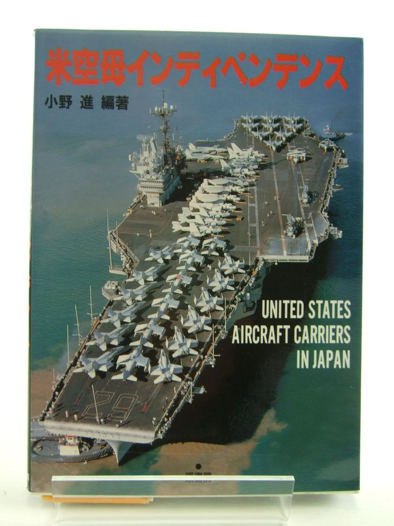 Photo of UNITED STATES AIRCRAFT CARRIES IN JAPAN (STOCK CODE: 1705439)  for sale by Stella & Rose's Books