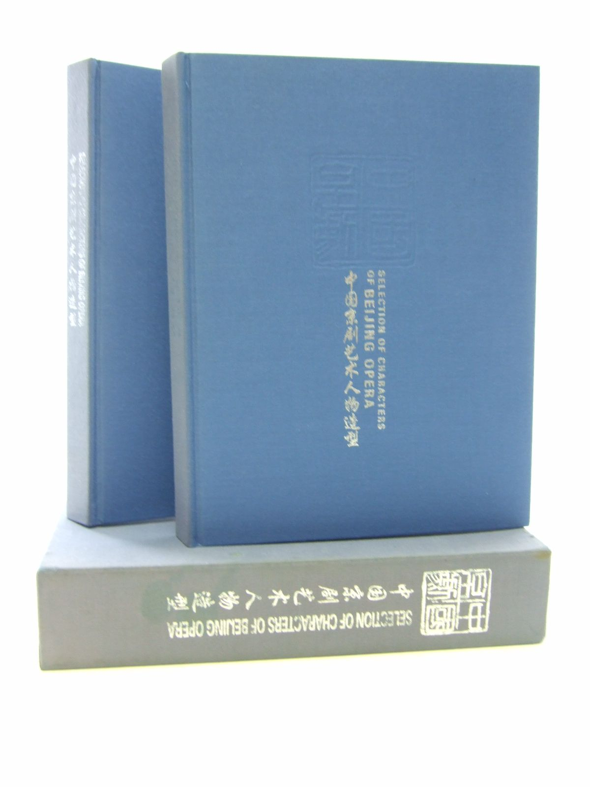 Photo of SELECTION OF CHARACTERS OF BEIJING OPERA (TWO VOLUMES) written by Derong, Wang (STOCK CODE: 1805715)  for sale by Stella & Rose's Books