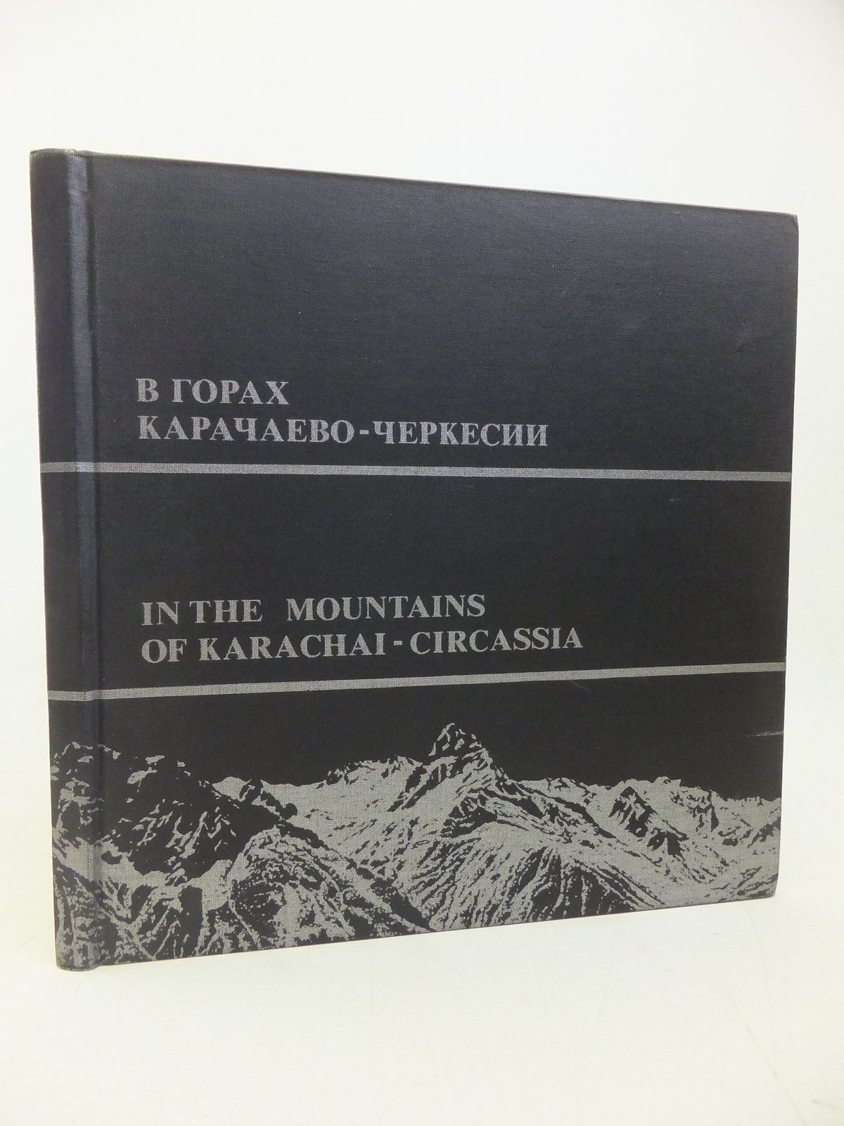 Photo of IN THE MOUNTAINS OF KARACHAI-CIRCASSIA written by Voina, Vladimir published by Planeta Publishers (STOCK CODE: 2115036)  for sale by Stella & Rose's Books