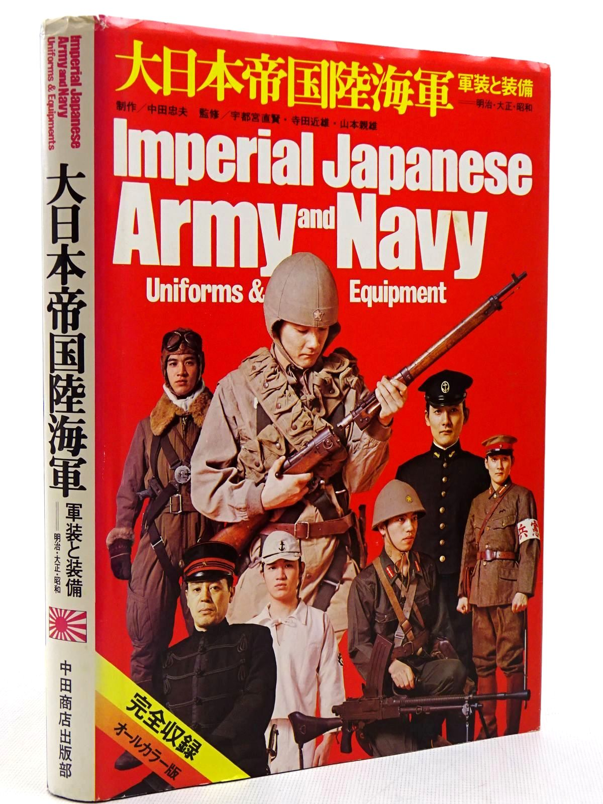 Photo of IMPERIAL JAPANESE ARMY AND NAVY UNIFORMS & EQUIPMENT written by Nakata, Tadao published by Arms & Armour Press (STOCK CODE: 2129225)  for sale by Stella & Rose's Books