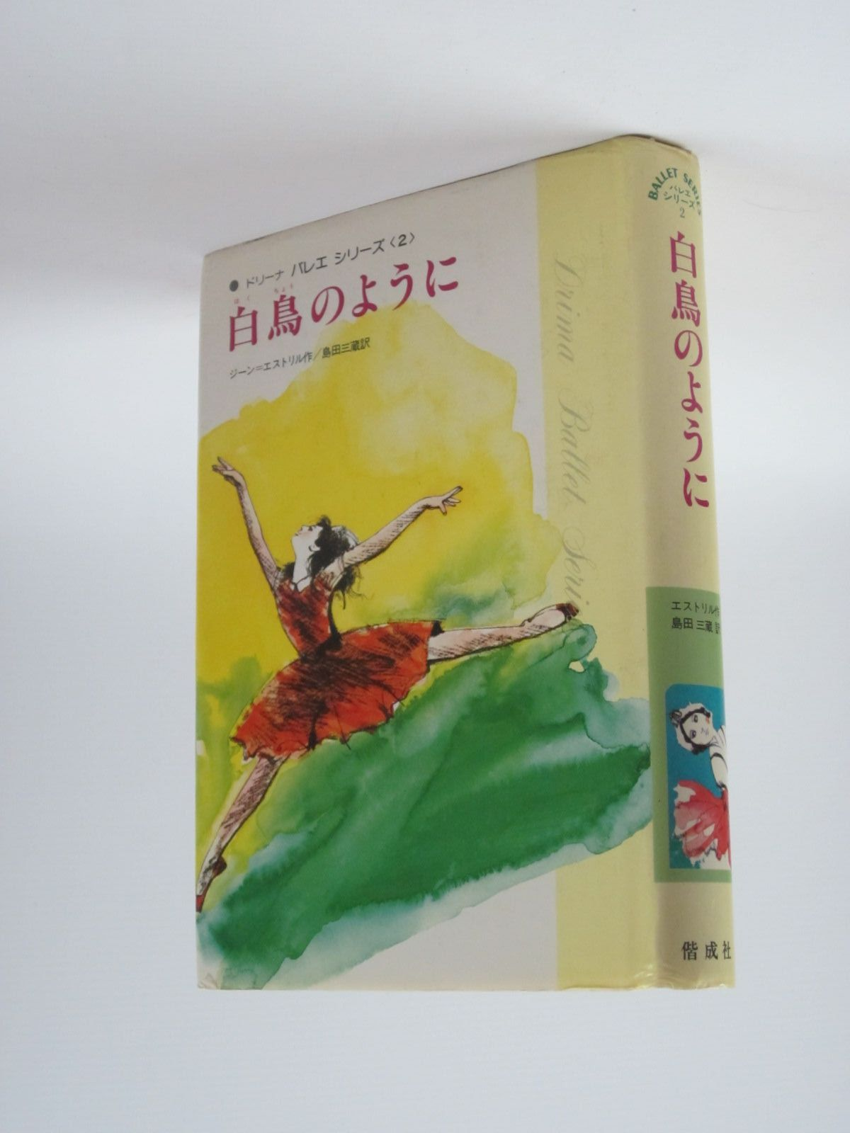 Photo of DRINA'S DANCING YEAR (IN JAPANESE) written by Estoril, Jean Allan, Mabel Esther published by Kaisei-Sha Co. (STOCK CODE: 1309951)  for sale by Stella & Rose's Books