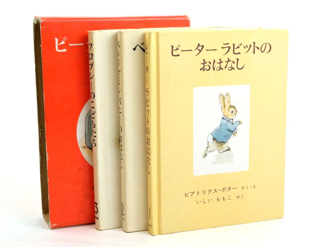 Photo of PETER RABBIT BOX SET 1 (JAPANESE) written by Potter, Beatrix illustrated by Potter, Beatrix published by Fukuinkan-Shoten (STOCK CODE: 1319896)  for sale by Stella & Rose's Books