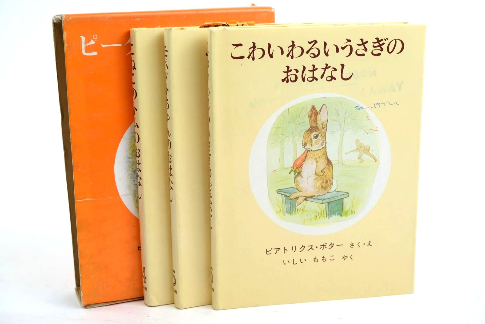 Photo of PETER RABBIT BOX SET 2 (JAPANESE) written by Potter, Beatrix illustrated by Potter, Beatrix published by Fukuinkan-Shoten (STOCK CODE: 1319897)  for sale by Stella & Rose's Books