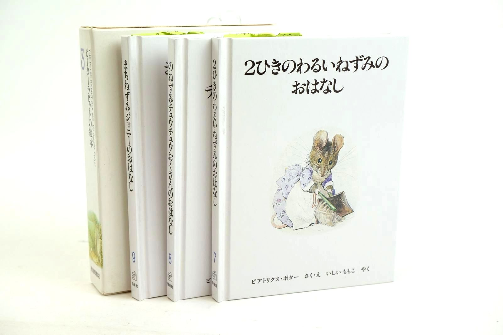 Photo of THE PETER RABBIT BOOKS 3 (JAPANESE) written by Potter, Beatrix illustrated by Potter, Beatrix published by Fukuinkan-Shoten (STOCK CODE: 1319898)  for sale by Stella & Rose's Books
