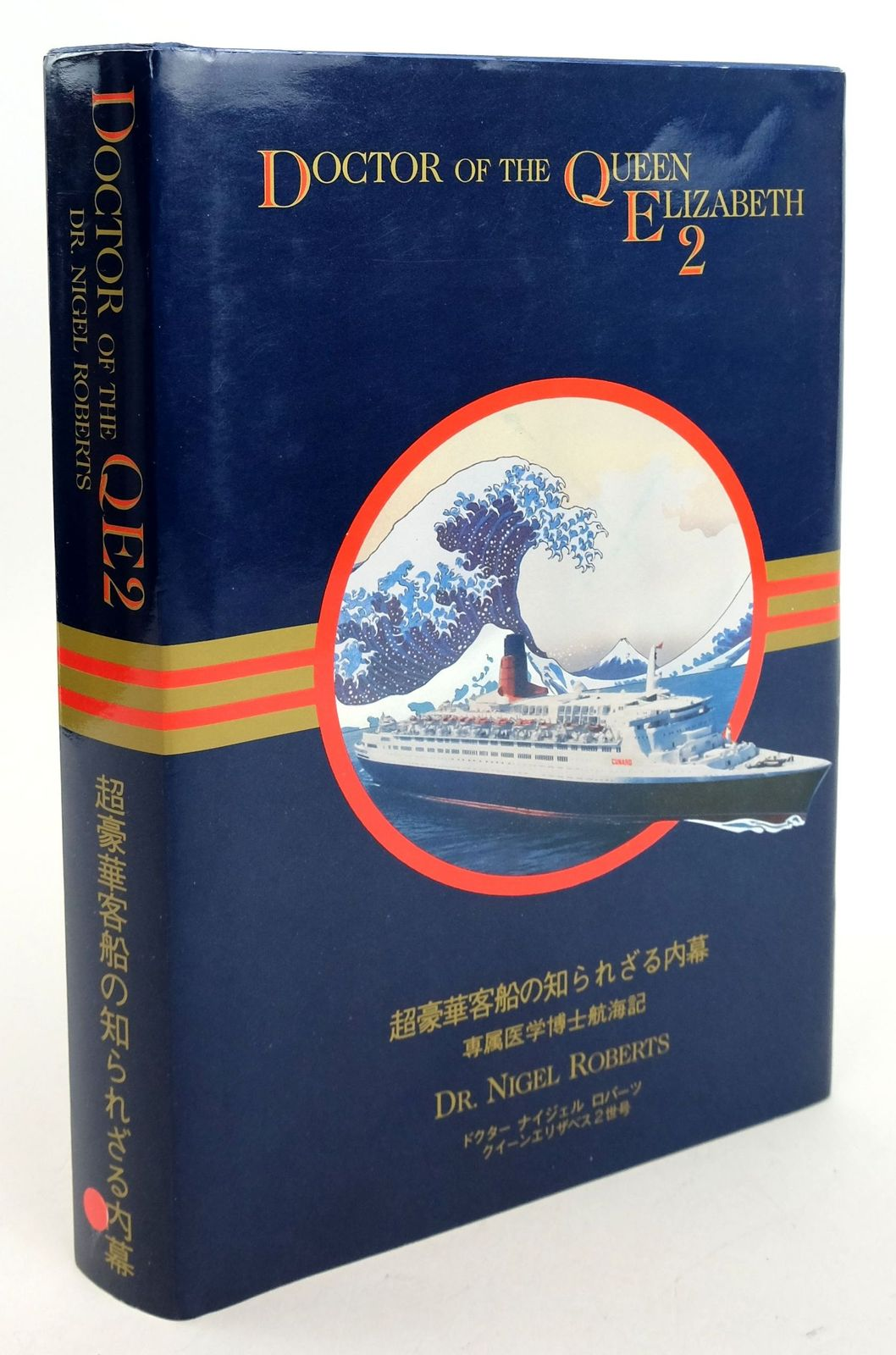 Photo of C-SIZE: TEN YEARS AS THE DOCTOR OF THE QE2- Stock Number: 1819751