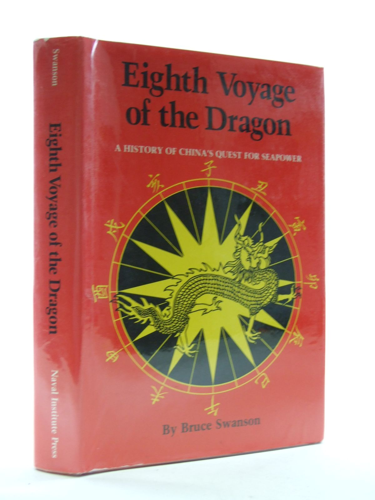 Photo of EIGHTH VOYAGE OF THE DRAGON- Stock Number: 2108455